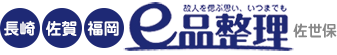 九州・長崎・佐賀・福岡の遺品整理・生前整理、不用品回収は【e品整理 佐世保】
